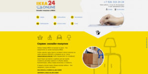 ikea24_screen